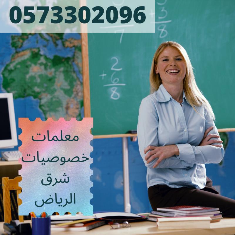 مدرسين ومدرسات احصاء